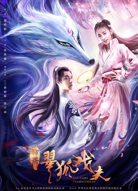 2020国产奇幻古装《翠狐戏夫》HD1080P.国语中字