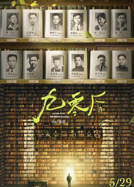 2021高分纪录片《九零后》HD1080P.国语中字