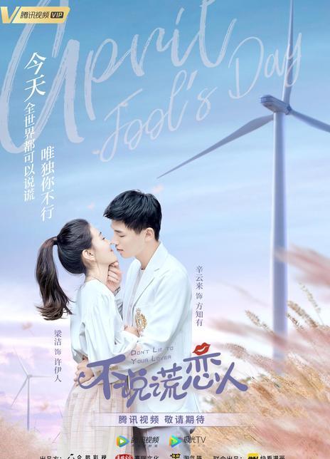 不说谎恋人(18/31)2020.HD720P 迅雷下载