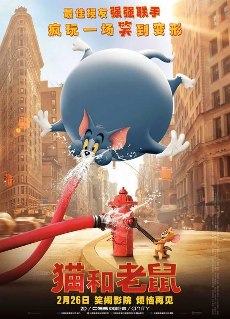 猫和老鼠 2021喜剧 BD1080P 高清下载