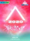 张艺凡 创造营2020
