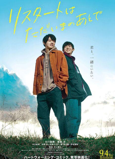 2020日本同性《在回家之后重新开始》HD720P.日语中字