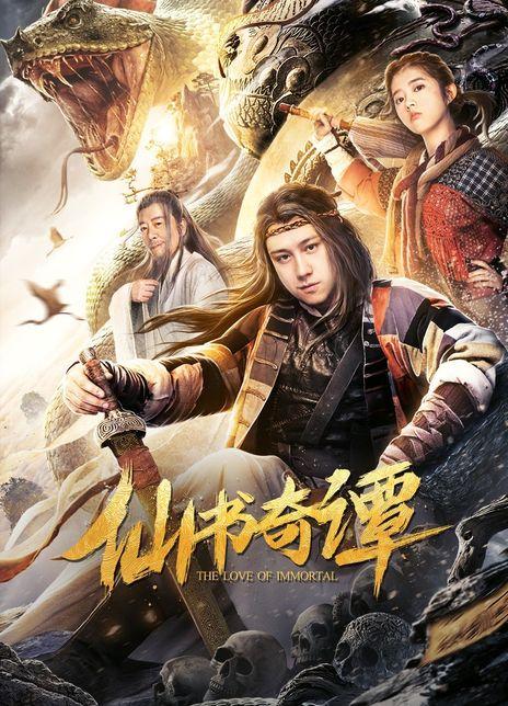 2020国产奇幻古装《仙书奇谭》4K/HD1080P.国语中字