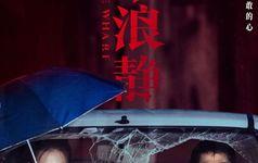 黄渤监制电影《风平浪静》全员S级演技 有望进入国产犯罪片前十