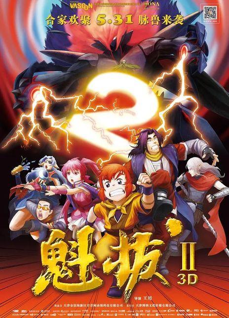 2013动画《魁拔Ⅱ/ 魁拔之大战元泱界》HD720P 高清迅雷下载