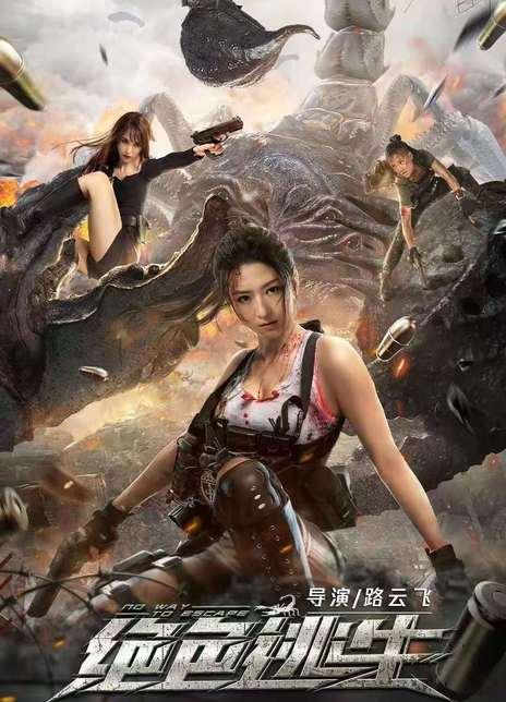 2021动作惊悚《绝色逃生》HD1080P.国语中字