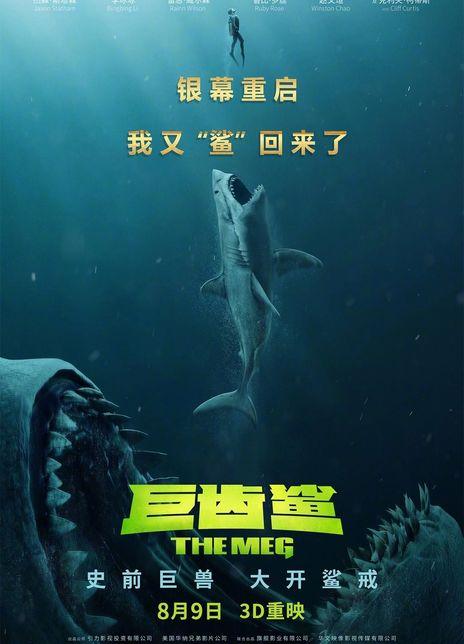 巨齿鲨海报封面