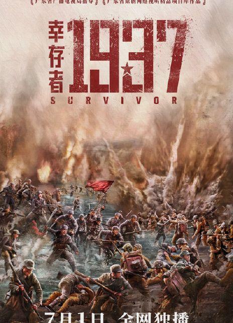 2021抗日战争《幸存者1937》HD1080P.国语中字