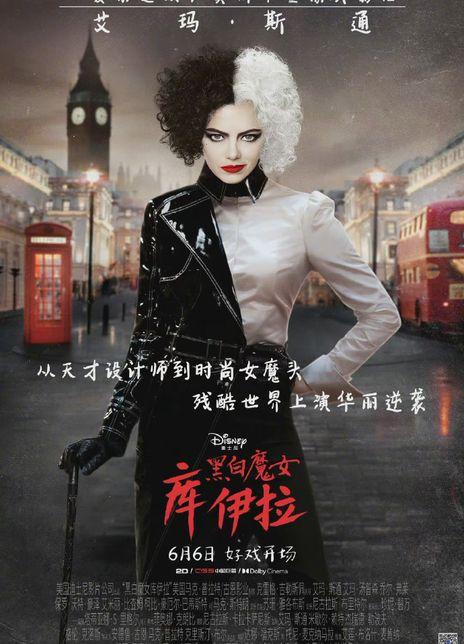 2021石头姐喜剧犯罪《黑白魔女库伊拉》HD1080P.官方中英字幕