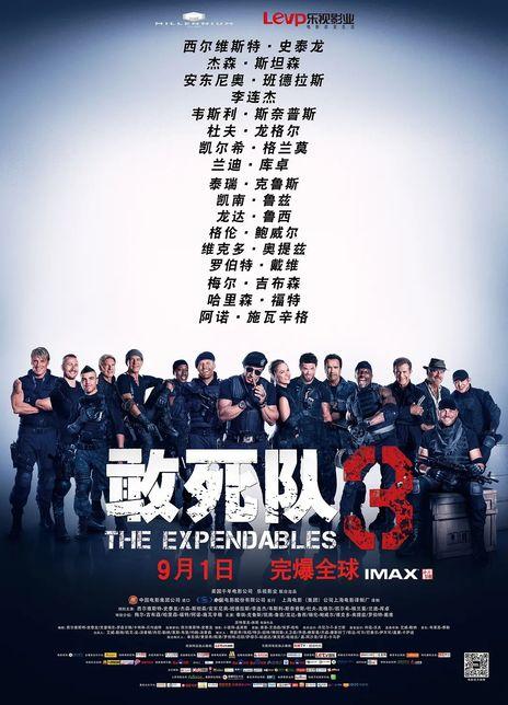 2014动作冒险《敢死队3》BD720P.高清下载