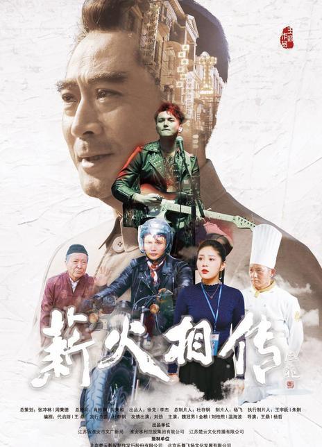 2019传记历史《薪火相传》HD1080P.国语中字