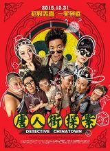 唐人街探案海报封面