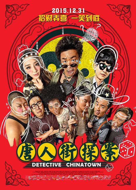 2015懸疑喜劇《唐人街探案》HD1080P.國語中字