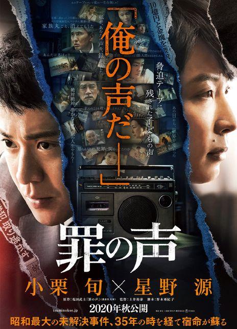 2020剧情《罪之声》1080p.BD中字