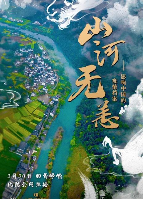 山河无恙——影响中国的疫情档案 2020.HD720P 迅雷下载