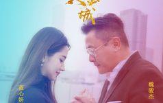 電影《夢醒黃金城》曝角色關係海報 商海精英深陷黃金圍城
