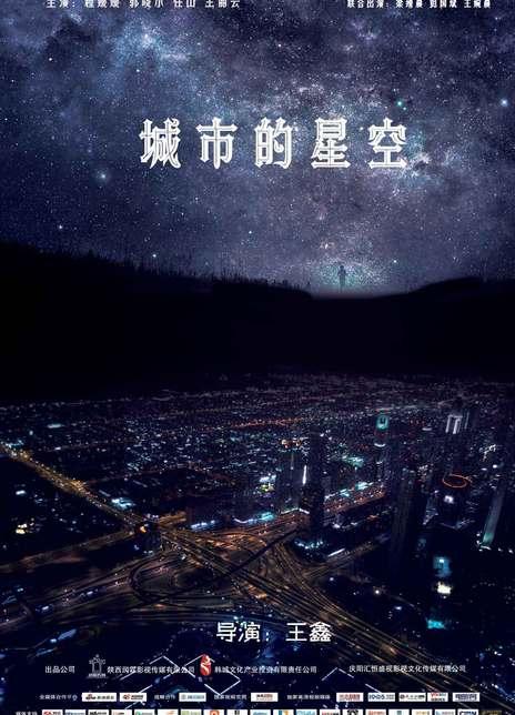 2019年 城市的星空[一段沒有貧富相隔的愛情]