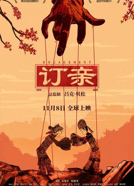 2019 中國《訂親》一段刻骨銘心的浪漫愛情故事