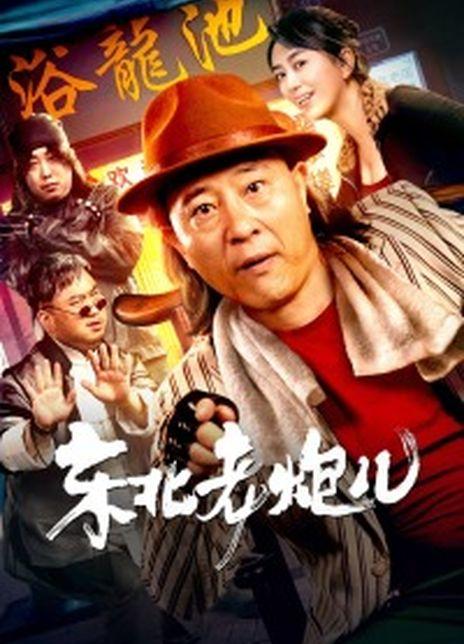 2020国产喜剧《东北老炮儿》HD4K.国语中字