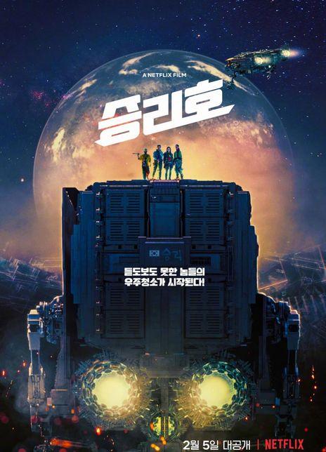 2021韩国科幻《胜利号》HD1080P.国韩双语.中字