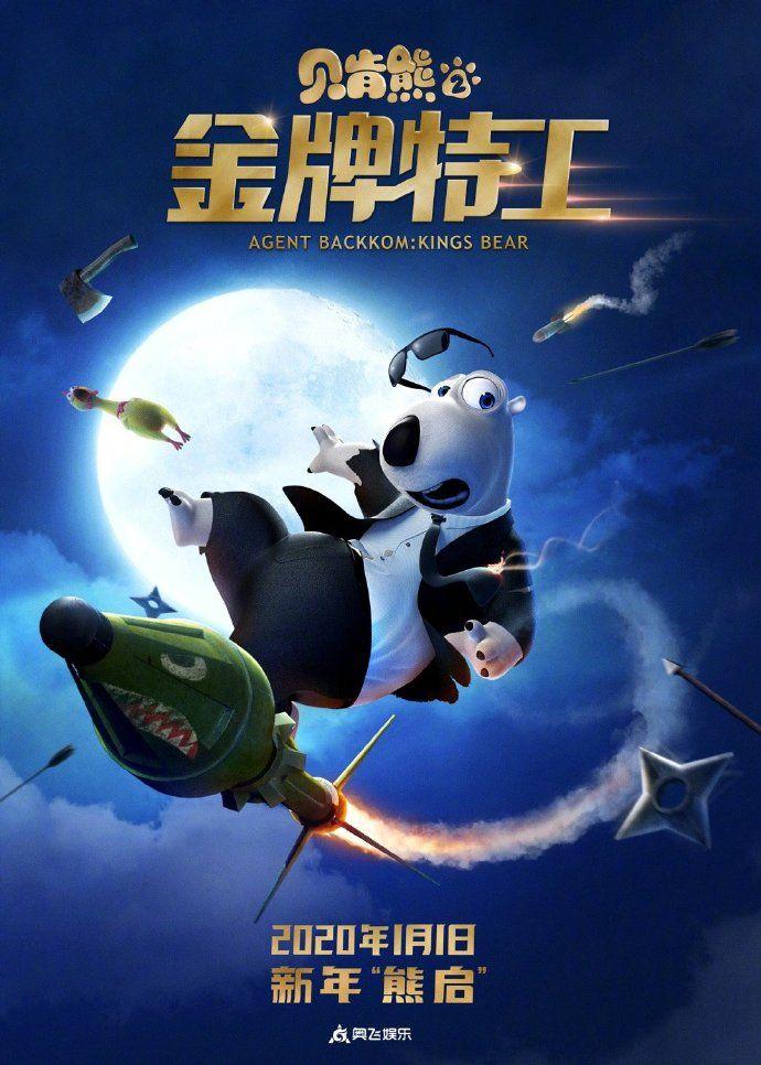 貝肯熊2:金牌特工