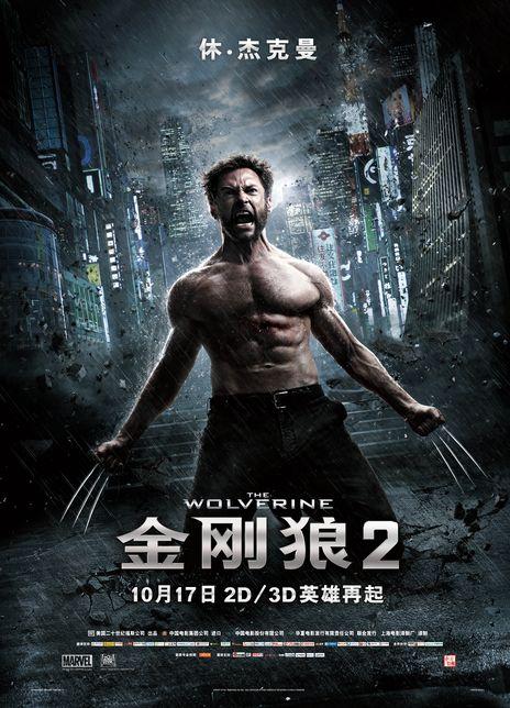 金刚狼2海报封面