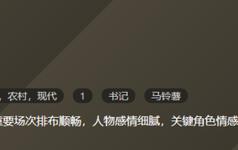 電影《中國薯都》劇本價值8萬導演林建煥海馬輕帆49322想看
