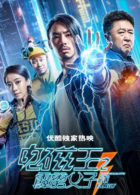 2020吴建豪喜剧《电磁王之霹雳父子》HD4K.国语中字