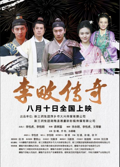 李畋传奇海报封面