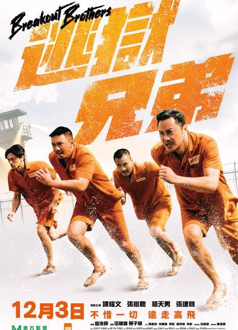 2020香港犯罪喜剧《逃狱兄弟》BD1080P.高清下载