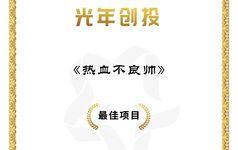 謝苗主演《熱血不良帥》獲北京國際網絡電影展創投會最佳項目