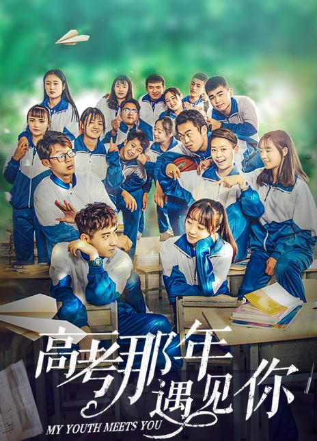 2020国产剧情《高考那年遇见你》HD1080P.国语中字