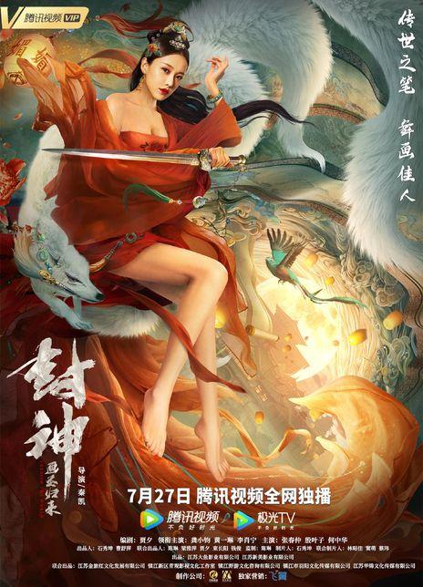 2021奇幻古装《封神:画圣归来》HD1080P.国语中字