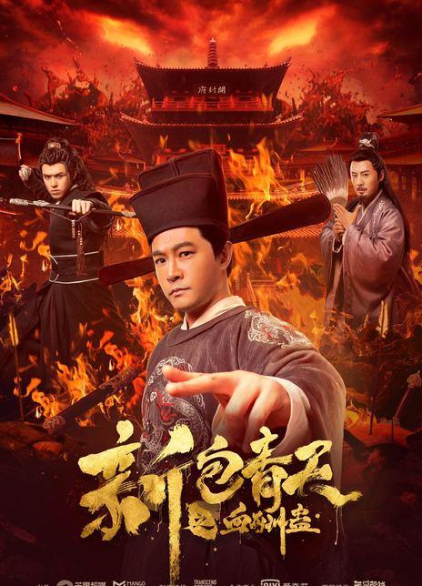 2019 中國《新包青天之血酬蠱》內憂外患之際,包拯等人將如何抉擇的故事