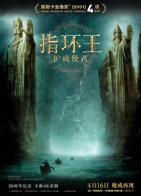 2001高分奇幻《指环王1:魔戒再现》加长版.BD1080P.国英双语.中英双字