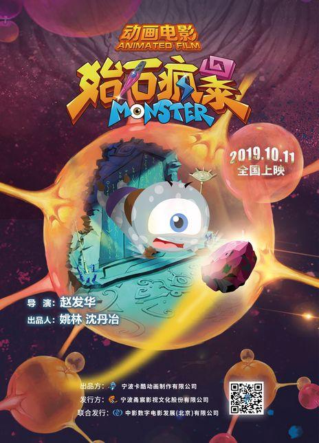 2019 中国《始石疯暴》这是一个讲述成长和责任心的故事