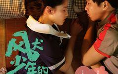 《風犬少年的天空》熱播曝CP海報 彭昱暢張婧儀周遊關係成迷