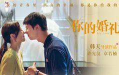 電影《你的婚禮》先導預告曝光 許光漢章若楠深情告白甜蜜作伴