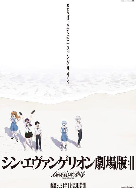 2021高分科幻动画《福音战士新剧场版:终》HD1080P.日语官方中字