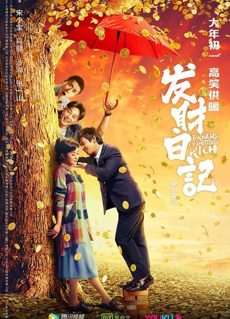 2021宋小宝沙溢喜剧《发财日记》HD4K/1080P.国语中字
