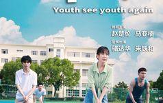 """《青春再见青春》定档海报""""爆""""青春回忆"""