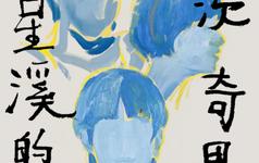 """""""三面夏娃""""版海报发布 《星溪的三次奇遇》国内定档11.27"""