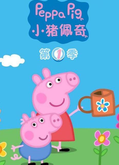 小猪佩奇全1-7季全集  2014-2021.HD1080P 迅雷下载