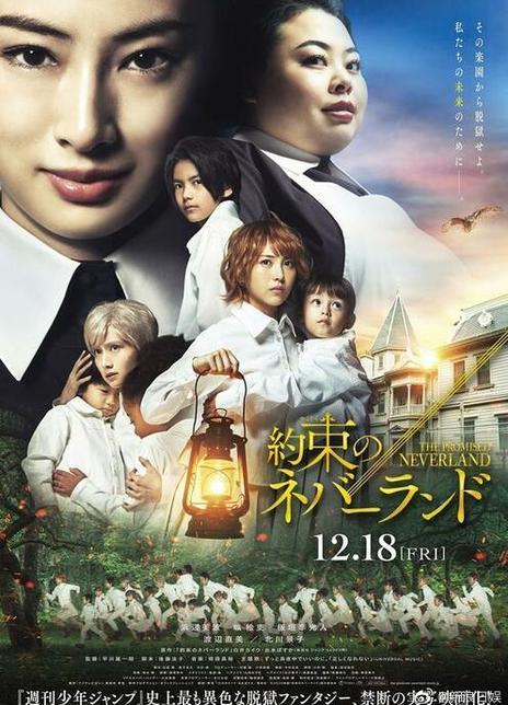 约定的梦幻岛2020日本剧情 BD720P.高清下载
