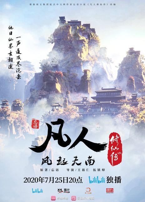 2020国产奇幻动画《凡人修仙传》全17集+特别篇 HD720P 高清下载