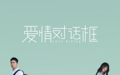 《愛情對話框》定檔4月23日 盛一倫陳米麒為異地戀發聲