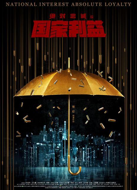 2021印小天曾志伟《绝对忠诚之国家利益》HD4K/1080P.国语中字