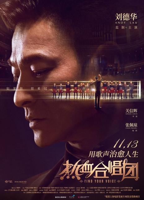 热血合唱团 2020.HD4K/1080P.国语中字