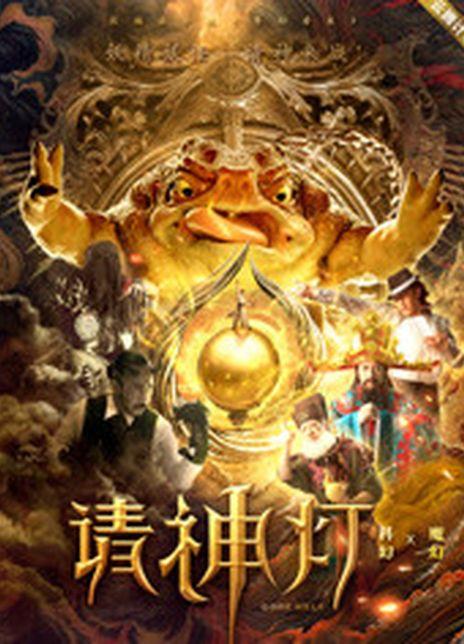 2020喜剧奇幻《奇幻房东之请神灯》HD1080P.国语中字