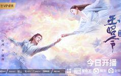 《玉昭令》強勢開播 張藝上官鴻演繹輕甜仙凡戀